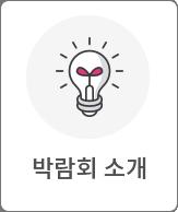 박람회 소개