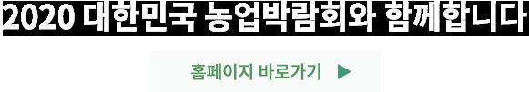 2020 대한민국 농업 박람회
